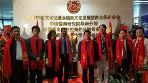 中国儒商研究院华南分院落户深圳揭牌仪式新闻发布会